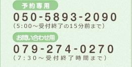 予約専用079-274-1900 お問い合わせ用079-274-0270
